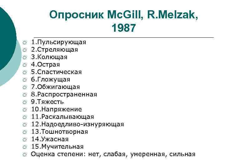 Опросник Mc. Gill, R. Melzak, 1987 ¡ ¡ ¡ ¡ 1. Пульсирующая 2. Стреляющая