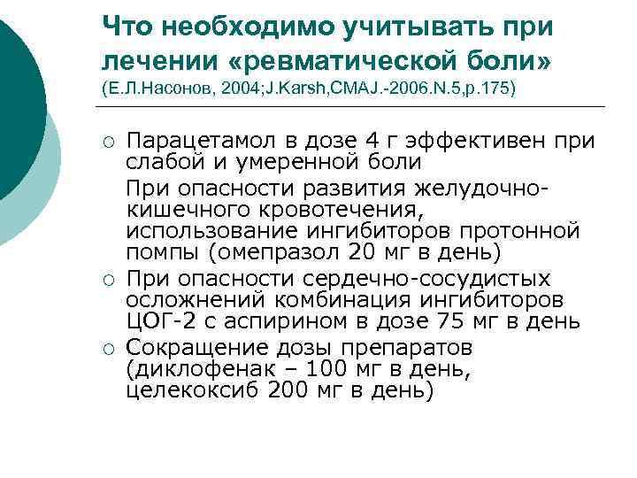 Что необходимо учитывать при лечении «ревматической боли» (Е. Л. Насонов, 2004; J. Karsh, CMAJ.