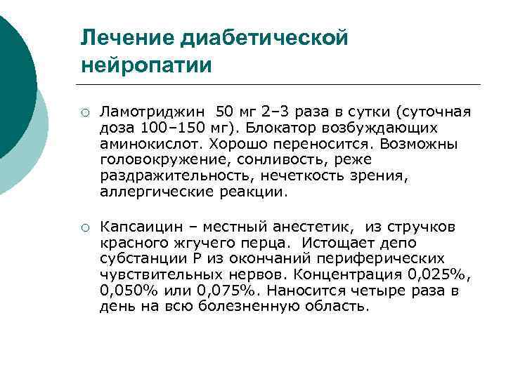 Лечение диабетической нейропатии ¡ Ламотриджин 50 мг 2– 3 раза в сутки (суточная доза