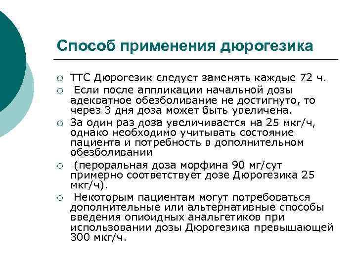 Способ применения дюрогезика ¡ ¡ ¡ ТТС Дюрогезик следует заменять каждые 72 ч. Если