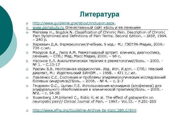 Литература ¡ ¡ ¡ http: //www. guideline. gov/about/inclusion. aspx. www. painstudy. ru Отечественный сайт