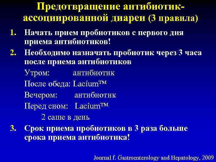 Антибиотики Диарея Диета. Диета при поносе после приема антибиотиков