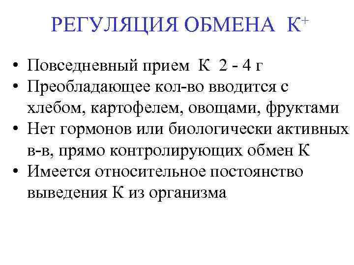 + РЕГУЛЯЦИЯ ОБМЕНА К • Повседневный прием К 2 - 4 г • Преобладающее