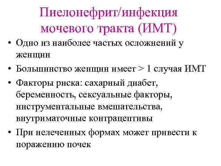 Пиелонефрит/инфекция мочевого тракта (ИМТ) • Одно из наиболее частых осложнений у женщин • Большинство