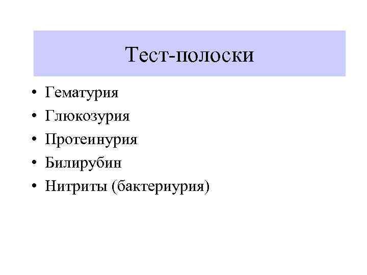 Тест-полоски • • • Гематурия Глюкозурия Протеинурия Билирубин Нитриты (бактериурия)