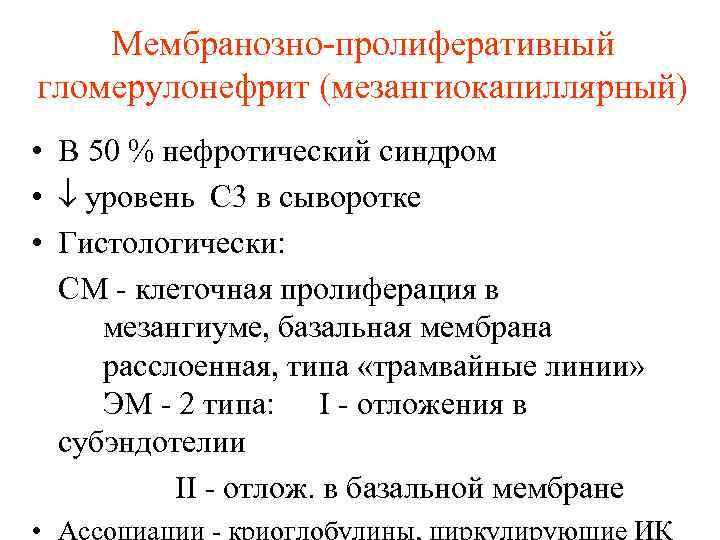 Мембранозно-пролиферативный гломерулонефрит (мезангиокапиллярный) • В 50 % нефротический синдром • уровень С 3 в