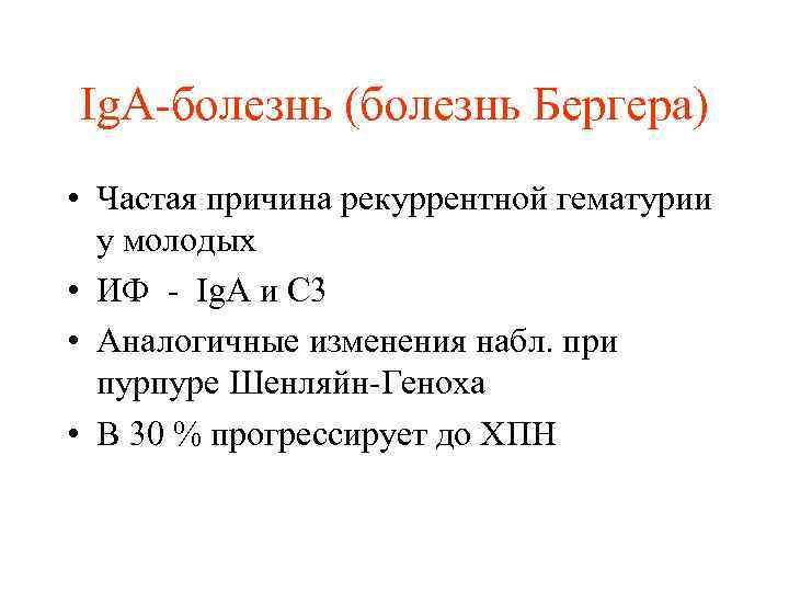Ig. A-болезнь (болезнь Бергера) • Частая причина рекуррентной гематурии у молодых • ИФ -