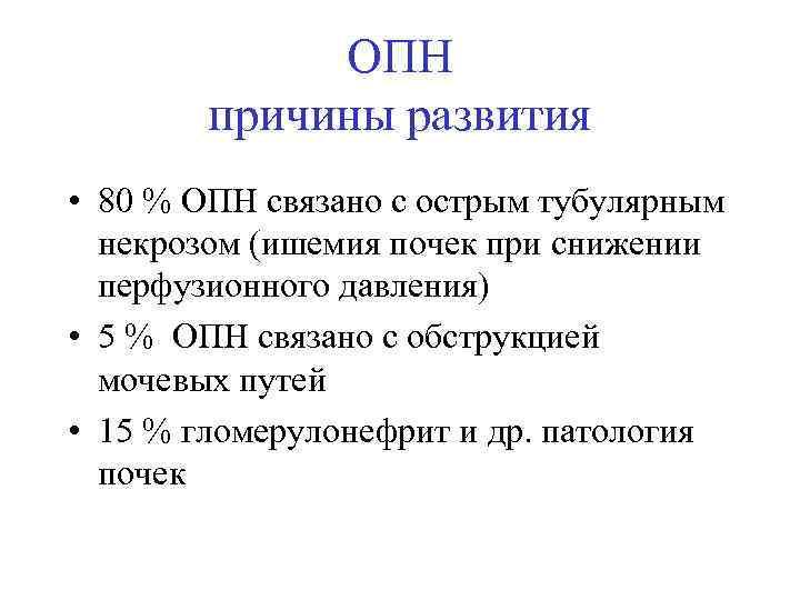 ОПН причины развития • 80 % ОПН связано с острым тубулярным некрозом (ишемия почек
