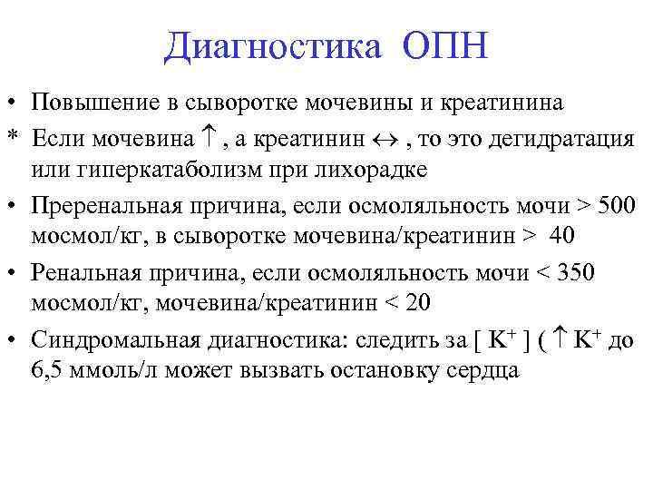 Диагностика ОПН • Повышение в сыворотке мочевины и креатинина * Если мочевина , а