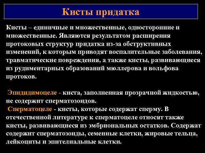 Кисты придатка Кисты – единичные и множественные, односторонние и множественные. Являются результатом расширения протоковых