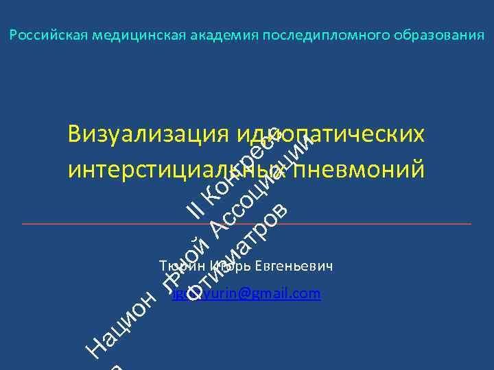 Российская медицинская академия последипломного образования ьн Ф ой II ти А К зи с