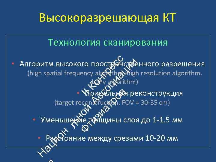 Высокоразрешающая КТ Технология сканирования ьн Ф ой II ти А К зи с он