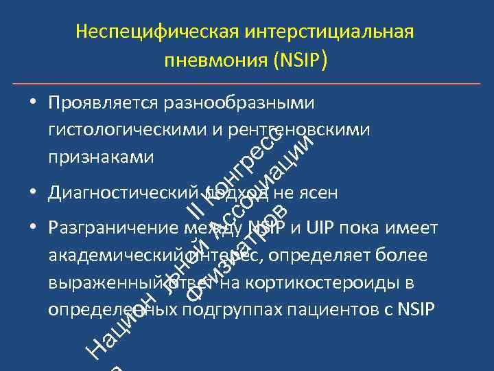 Неспецифическая интерстициальная пневмония (NSIP) ьн Ф ой II ти А К зи с он
