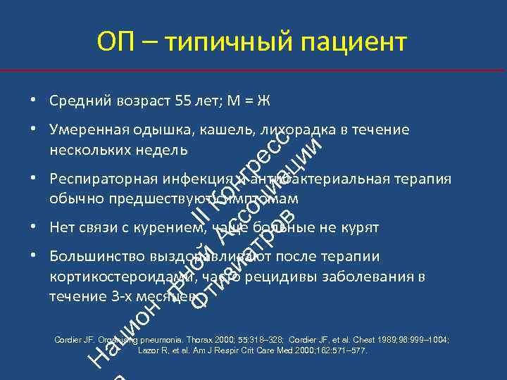 ОП – типичный пациент • Средний возраст 55 лет; М = Ж ьн Ф
