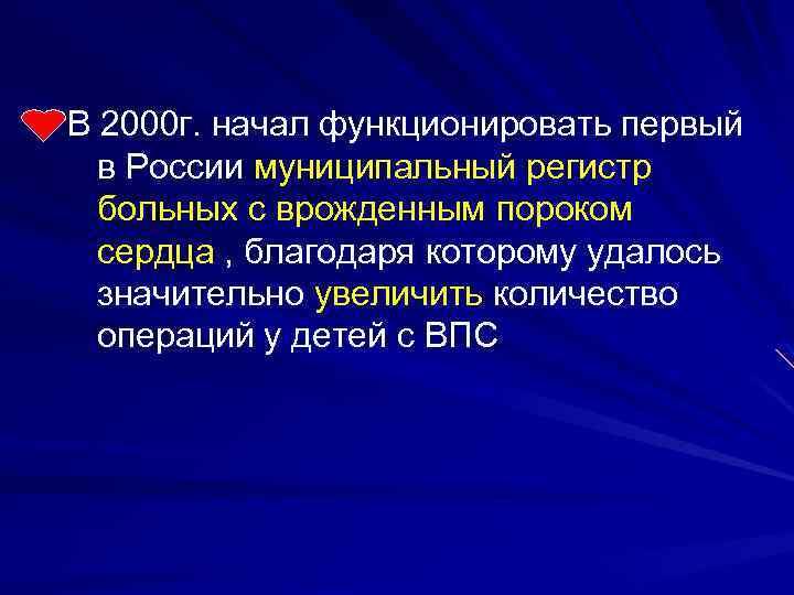 В 2000 г. начал функционировать первый в России муниципальный регистр в России больных с