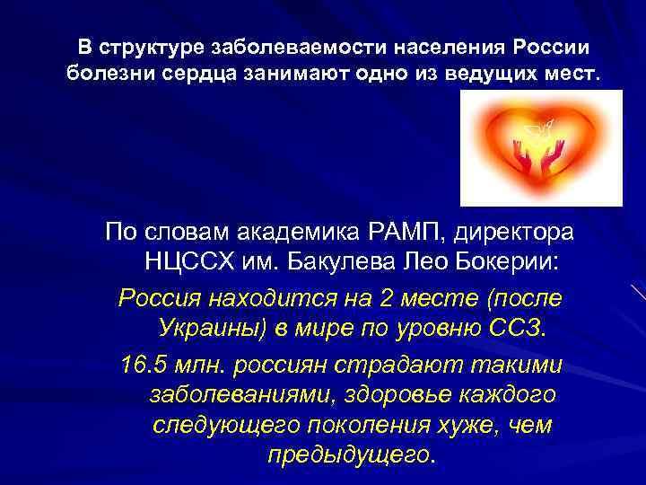 В структуре заболеваемости населения России болезни сердца занимают одно из ведущих мест. По словам