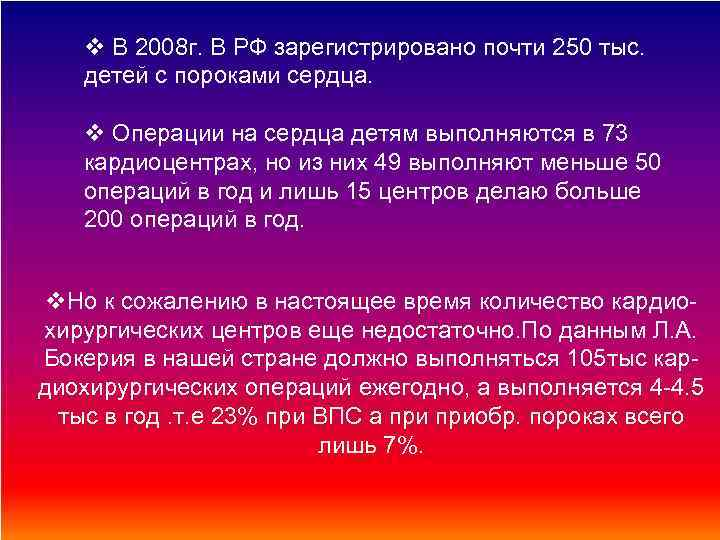 v В 2008 г. В РФ зарегистрировано почти 250 тыс. детей с пороками сердца.