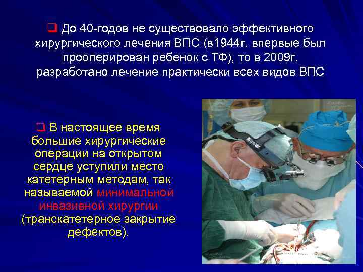 q До 40 -годов не существовало эффективного хирургического лечения ВПС (в 1944 г. впервые