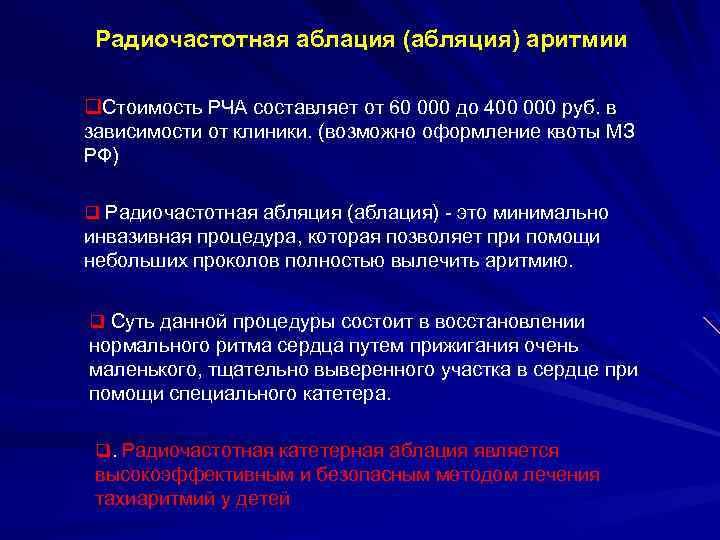 Радиочастотная аблация (абляция) аритмии q. Стоимость РЧА составляет от 60 000 до 400 000