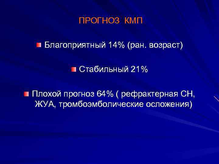 ПРОГНОЗ КМП Благоприятный 14% (ран. возраст) Стабильный 21% Плохой прогноз 64% ( рефрактерная