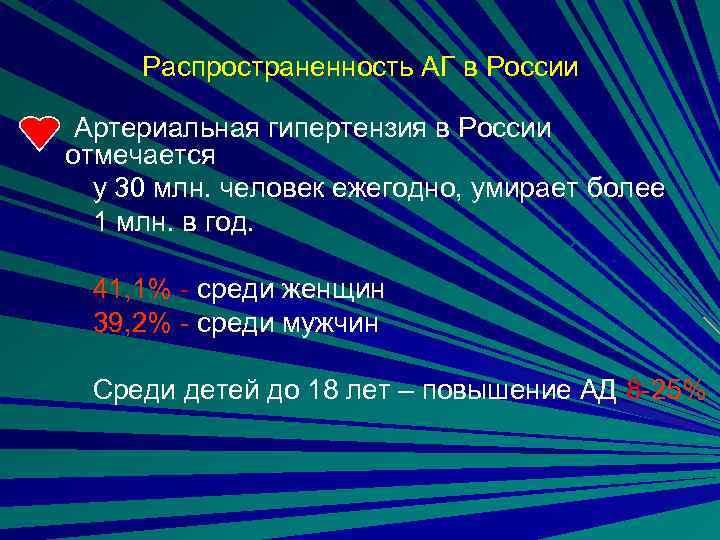 Распространенность АГ в России Артериальная гипертензия в России отмечается у 30 млн. человек ежегодно,