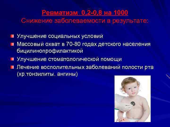 Ревматизм 0, 2 -0, 8 на 1000 Снижение заболеваемости в результате: Улучшение социальных условий