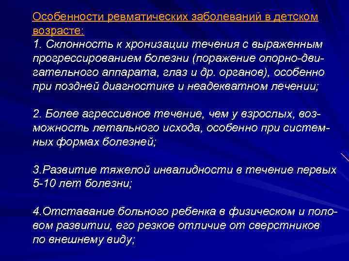 Особенности ревматических заболеваний в детском возрасте: 1. Склонность к хронизации течения с выраженным прогрессированием