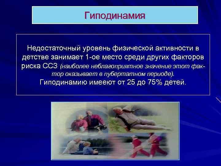Гиподинамия Недостаточный уровень физической активности в детстве занимает 1 -ое место среди других факторов