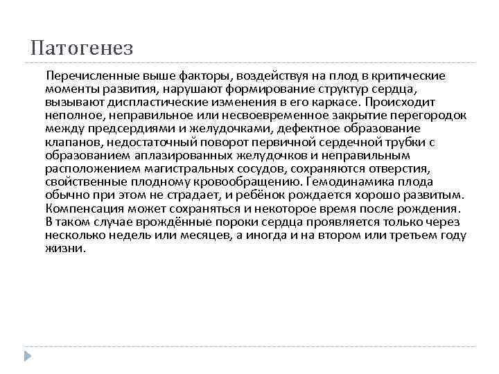 Патогенез Перечисленные выше факторы, воздействуя на плод в критические моменты развития, нарушают формирование структур