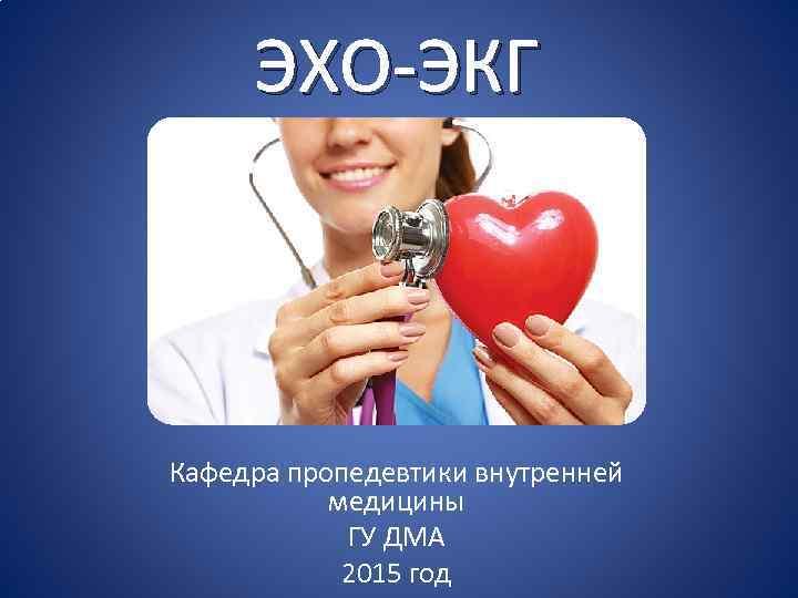 ЭХО-ЭКГ Кафедра пропедевтики внутренней медицины ГУ ДМА 2015 год