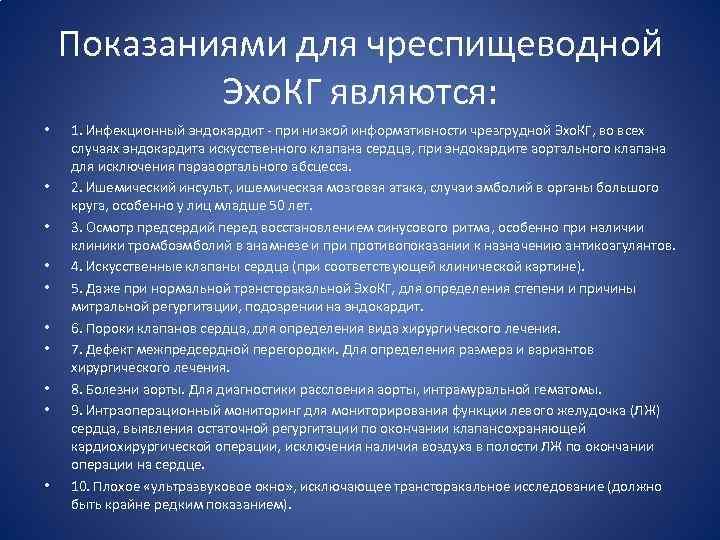 Показаниями для чреспищеводной Эхо. КГ являются: • • • 1. Инфекционный эндокардит - при