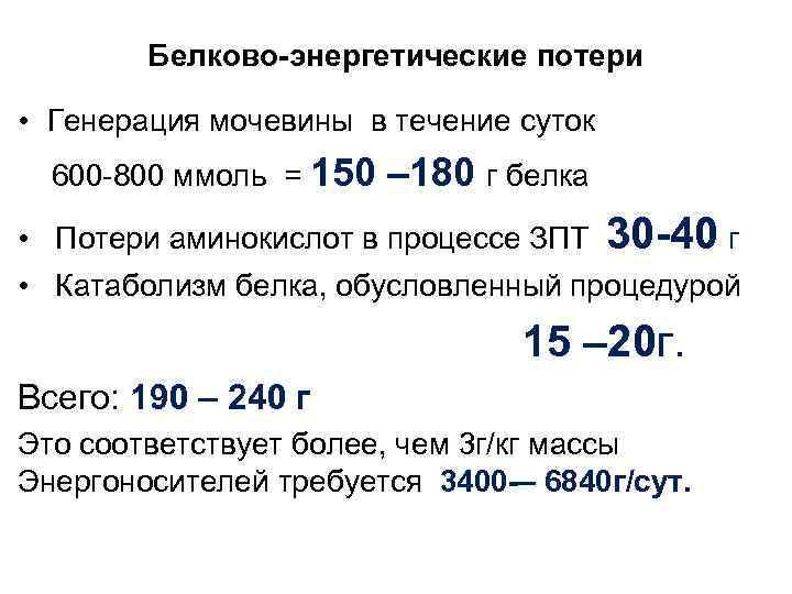 Белково-энергетические потери • Генерация мочевины в течение суток 600 -800 ммоль = 150 –