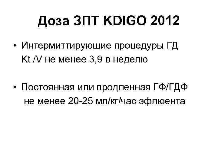 Доза ЗПТ KDIGO 2012 • Интермиттирующие процедуры ГД Kt /V не менее 3, 9