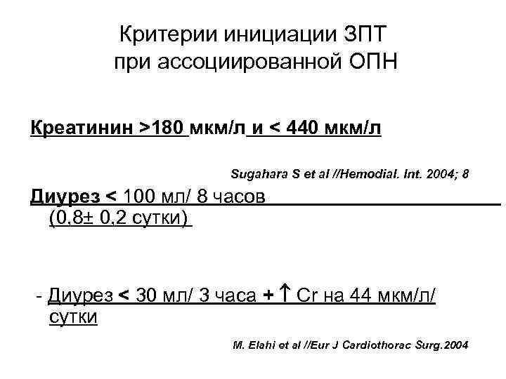 Критерии инициации ЗПТ при ассоциированной ОПН Креатинин >180 мкм/л и < 440 мкм/л Sugahara