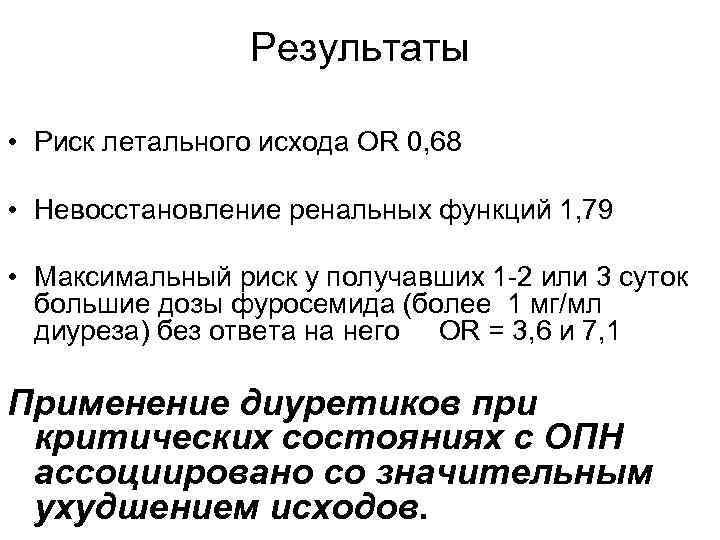 Результаты • Риск летального исхода ОR 0, 68 • Невосстановление ренальных функций 1, 79
