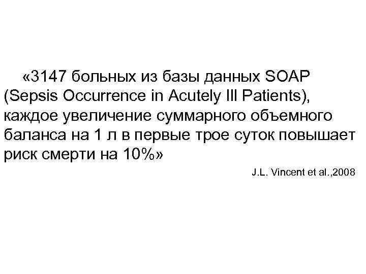 « 3147 больных из базы данных SOAP (Sepsis Occurrence in Acutely Ill Patients),