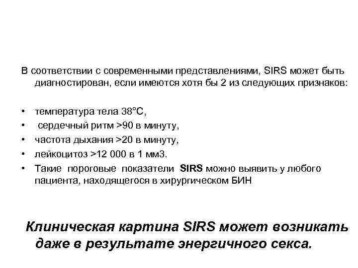 В соответствии с современными представлениями, SIRS может быть диагностирован, если имеются хотя бы 2