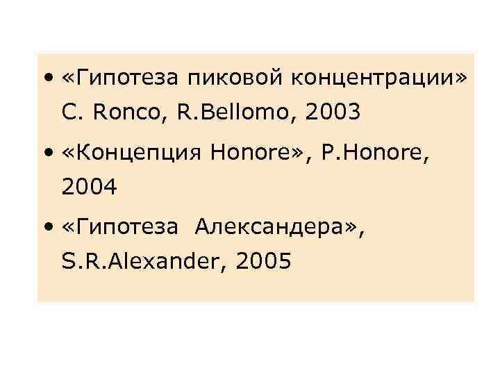 • «Гипотеза пиковой концентрации» C. Ronco, R. Bellomo, 2003 • «Концепция Honore» ,