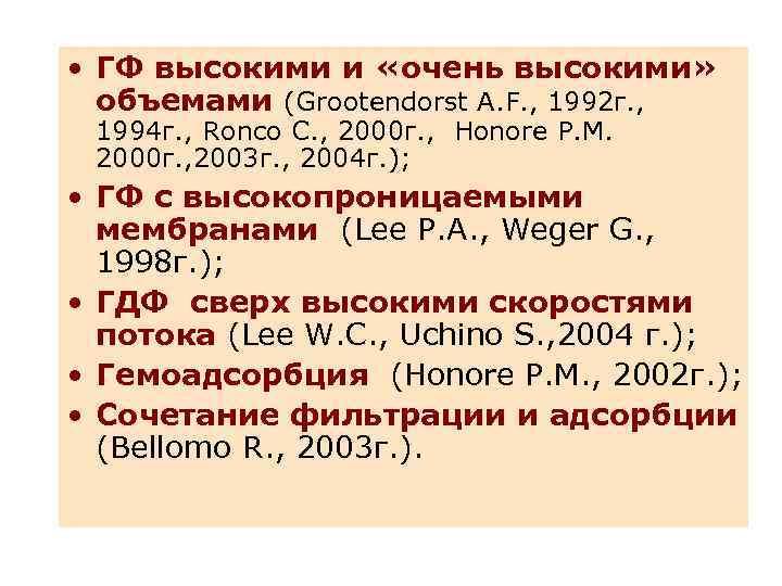 • ГФ высокими и «очень высокими» объемами (Grootendorst A. F. , 1992 г.