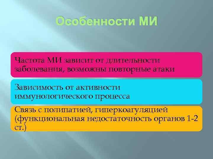 Особенности МИ Частота МИ зависит от длительности заболевания, возможны повторные атаки Зависимость от активности