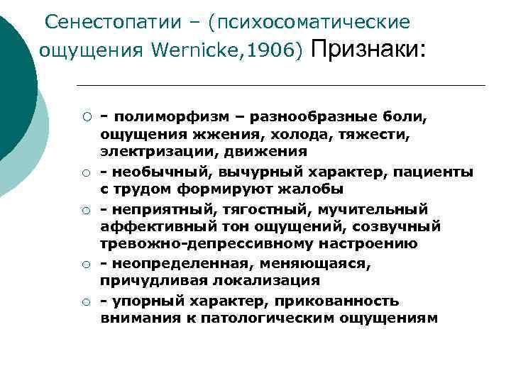 Сенестопатии – (психосоматические ощущения Wernicke, 1906) Признаки: ¡ ¡ ¡ - полиморфизм – разнообразные