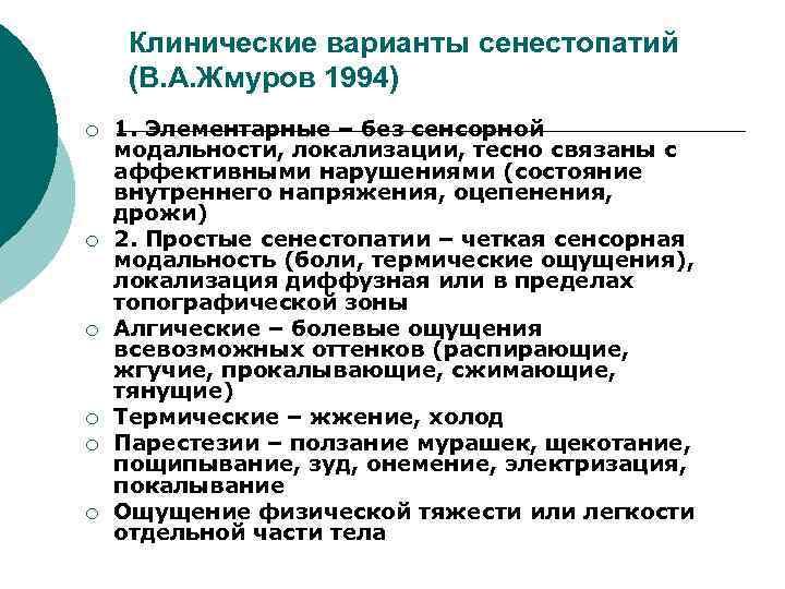 Клинические варианты сенестопатий (В. А. Жмуров 1994) ¡ ¡ ¡ 1. Элементарные – без