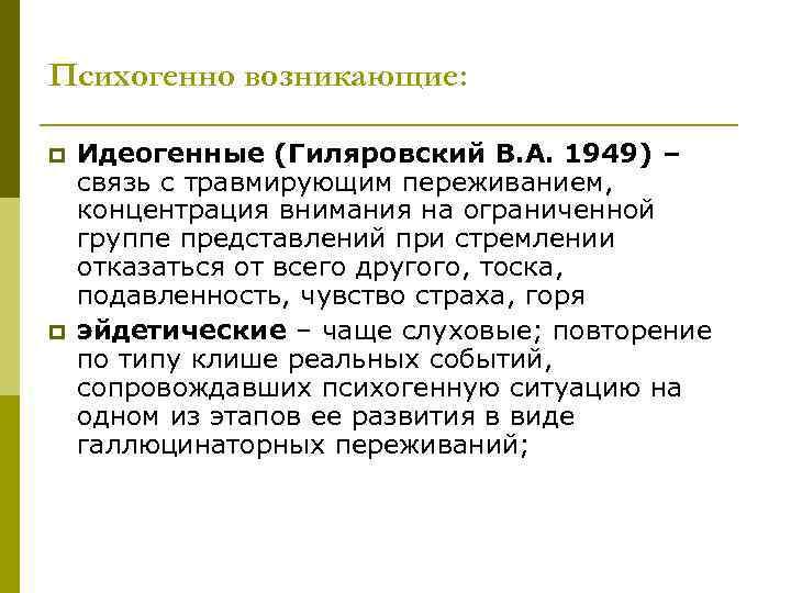 Психогенно возникающие: p p Идеогенные (Гиляровский В. А. 1949) – связь с травмирующим переживанием,