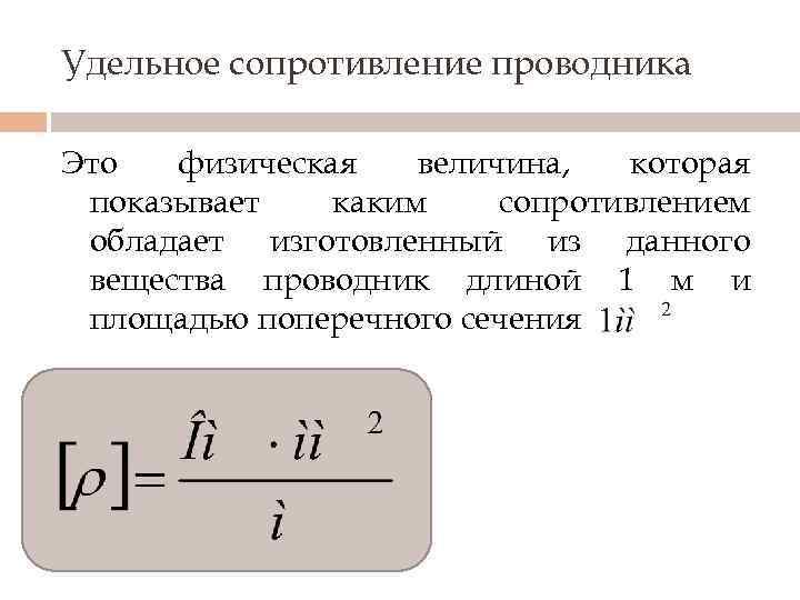 Удельное сопротивление проводника Это физическая величина, которая показывает каким сопротивлением обладает изготовленный из данного