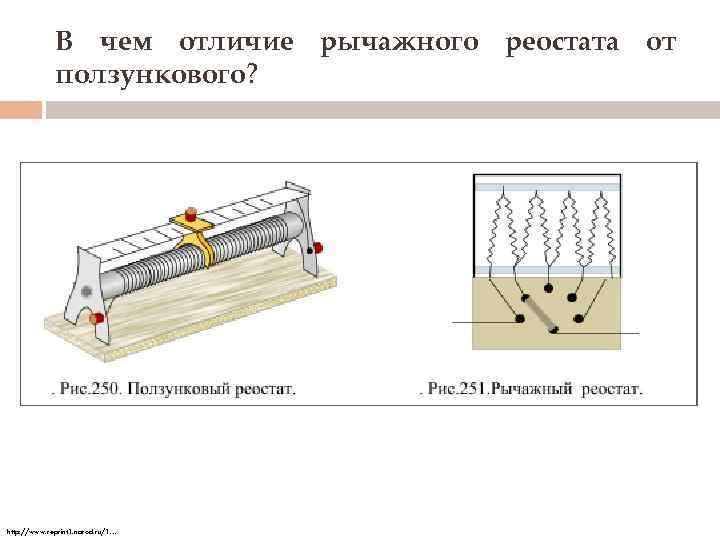 В чем отличие рычажного реостата от ползункового? http: //www. reprint 1. narod. ru/1…