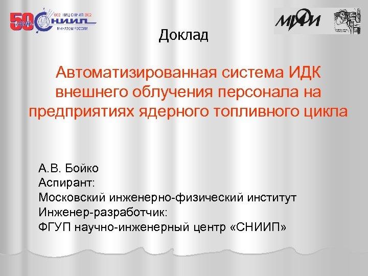 Доклад Автоматизированная система ИДК внешнего облучения персонала на предприятиях ядерного топливного цикла А. В.