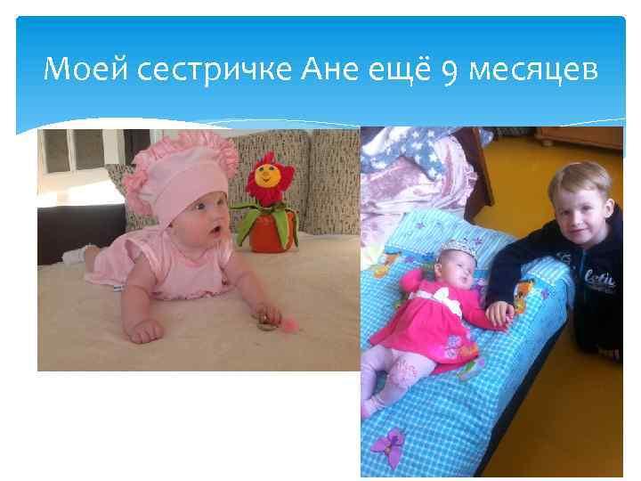 Моей сестричке Ане ещё 9 месяцев