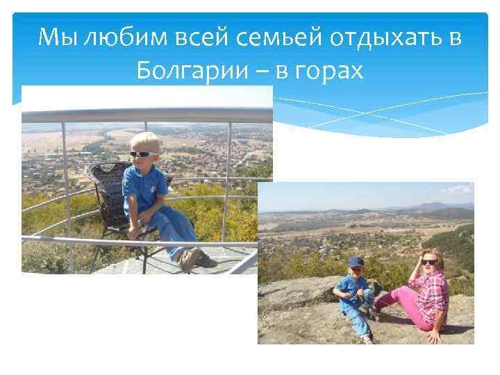 Мы любим всей семьей отдыхать в Болгарии – в горах