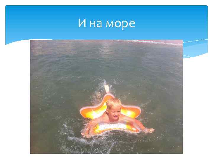 И на море