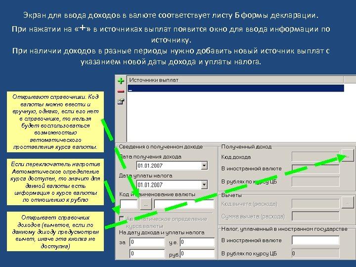 Экран для ввода доходов в валюте соответствует листу Б формы декларации. При нажатии на